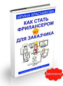 """Бесплатная мини-книга """"Как стать фрилансером №1 для заказчика"""""""