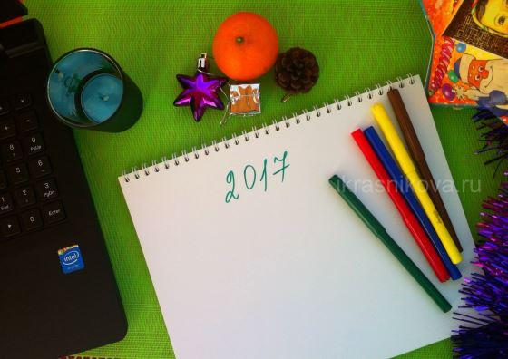 О чем писать в январе? Актуальные темы в январе