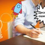 Как читатели реагируют на ваши ошибки в текстах