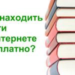 Как находить книги в интернете — быстро и бесплатно (видео)